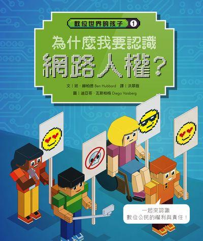 數位世界的孩子. 1, 為什麼我要認識網路人權?