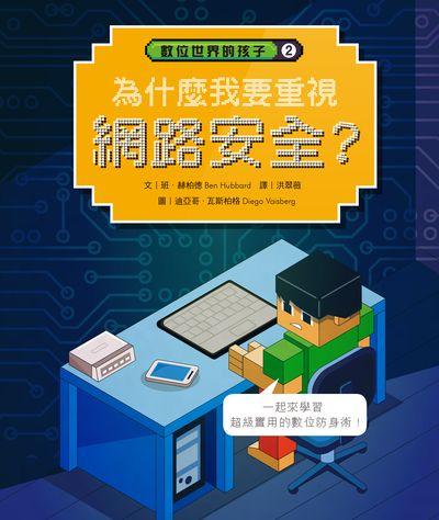 數位世界的孩子. 2, 為什麼我要重視網路安全?