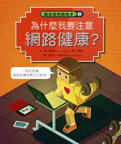 數位世界的孩子. 3, 為什麼我要注意網路健康?
