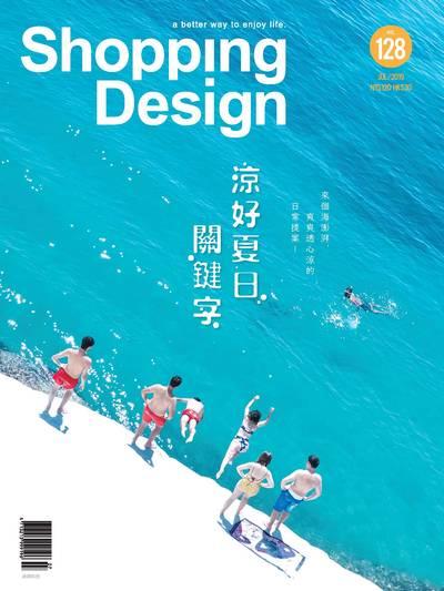 Shopping Design [第128期]:涼好夏日關鍵字