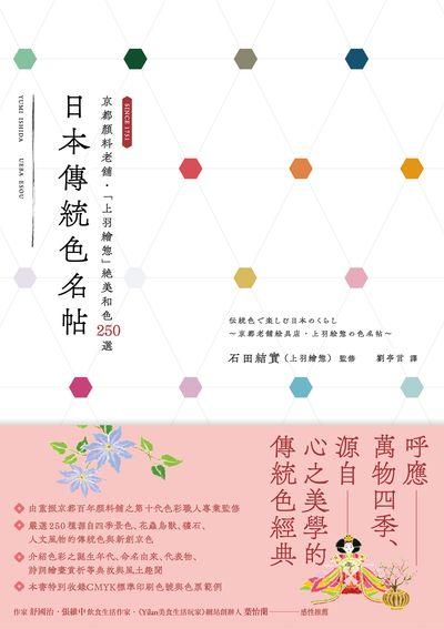 日本傳統色名帖:京都顏料老舖.「上羽繪惣」絕美和色250選
