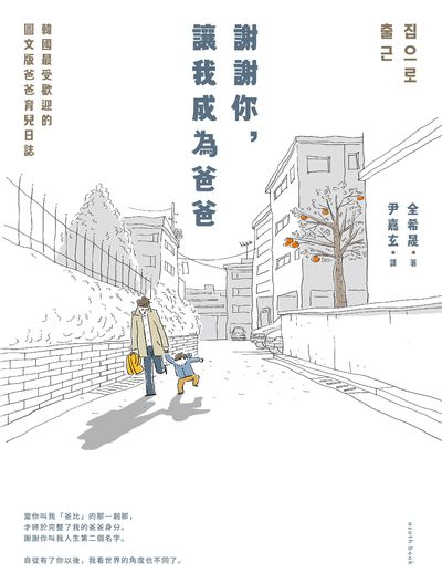 謝謝你, 讓我成為爸爸:韓國最受歡迎的圖文版爸爸育兒日誌