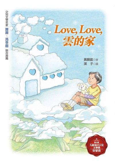 Love, love, 雲的家