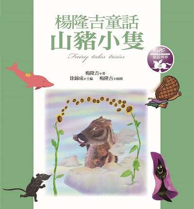 山豬小隻:楊隆吉童話