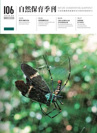 自然保育季刊 [第106期]:夏季刊