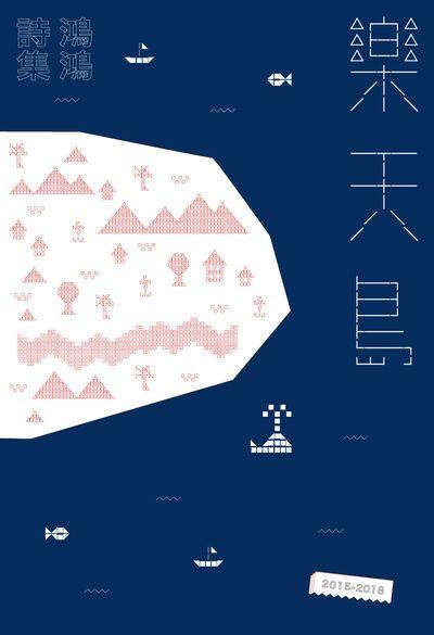 樂天島:鴻鴻詩集. 2015-2018