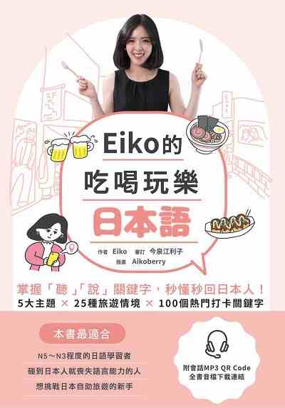 Eiko的吃喝玩樂日本語 [有聲書]:掌握「聽」「說」關鍵字, 秒懂秒回日本人!