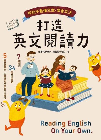 打造英文閱讀力 [有聲書]:帶孩子看懂文章、學會文法