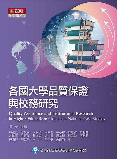 各國大學品質保證與校務研究