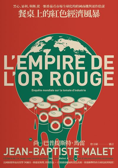 餐桌上的紅色經濟風暴:黑心、暴利、壟斷, 從一顆番茄看市場全球化的跨國商機與運作陰謀