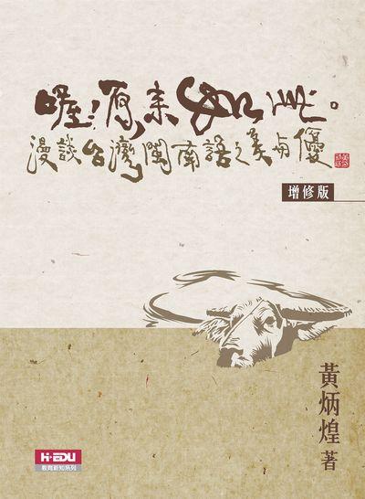 喔!原來如此。:漫談台灣閩南語之美與優
