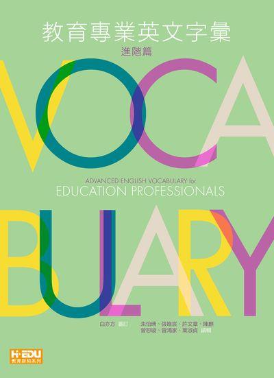教育專業英文字彙, 進階篇