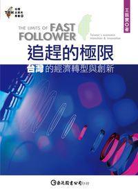追趕的極限:臺灣的經濟轉型與創新
