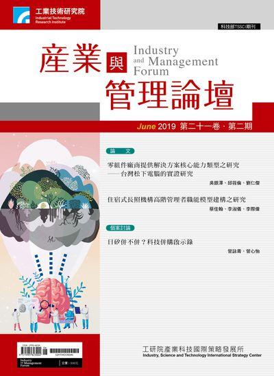 產業與管理論壇 [第21卷第2期]