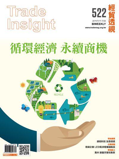 經貿透視雙周刊 2019/07/17 [第522期]:循環經濟 永續商機