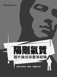 陽剛氣質:國外論述與臺灣經驗