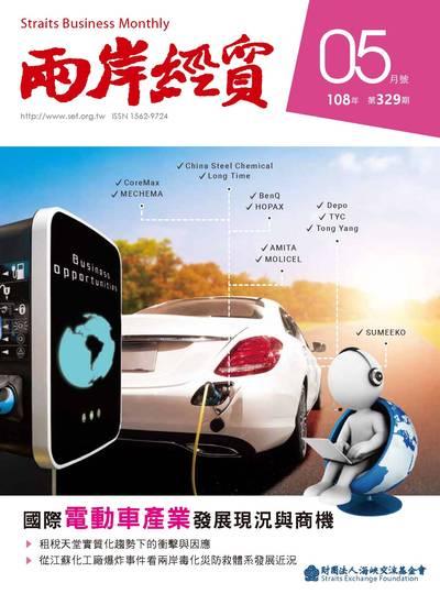 兩岸經貿 [第329期]:國際電動車產業發展現況與商機