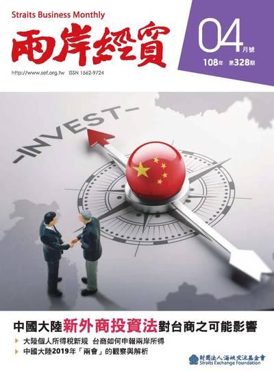 兩岸經貿 [第328期]:中國大陸新外商投資法對台商之可能影響