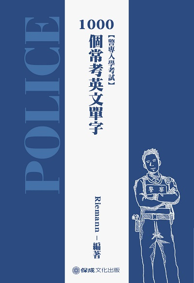 警專入學考試:1000個常用英文單字