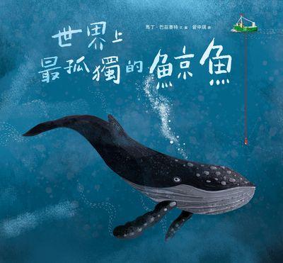 世界上最孤獨的鯨魚