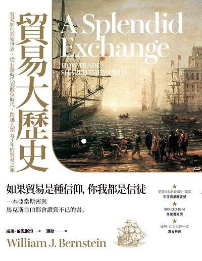 貿易大歷史:貿易如何形塑世界, 從石器時代到數位時代, 跨越人類五千年的貿易之旅