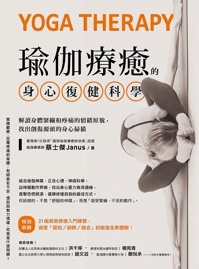 瑜伽療癒的身心復健科學
