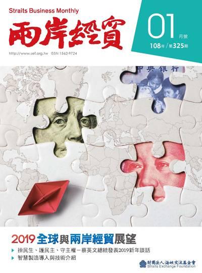 兩岸經貿 [第325期]:2019全球與兩岸經貿展望