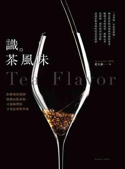識。茶風味:拆解風味環節、建構品飲系統, 司茶師帶你享受品飲與萃取