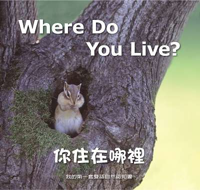 你住在哪裡 [有聲書]
