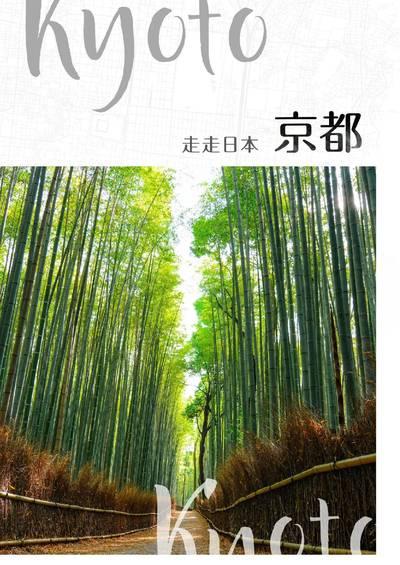 欣台灣 [第39期]:走走日本 : 京都