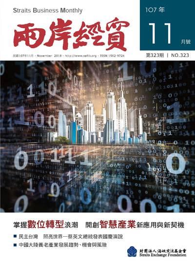 兩岸經貿 [第323期]:掌握數位轉型浪潮 開創智慧產業新應用與新契機