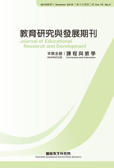 教育研究與發展期刊 [第十五卷第二期]:課程與教學