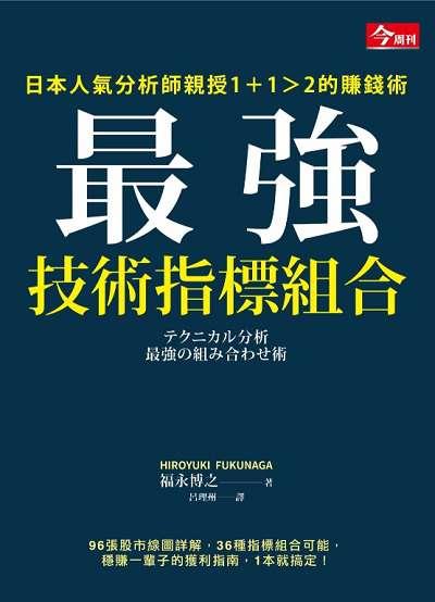 最強技術指標組合:日本人氣分析師親授1+1>2的賺錢術