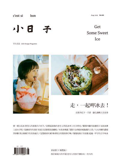 小日子享生活誌 [第88期]:走, 一起呷冰去!