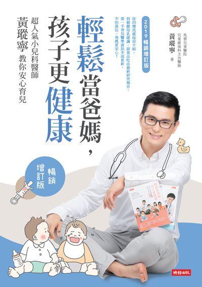 輕鬆當爸媽, 孩子更健康:超人氣小兒科醫師黃瑽寧教你安心育兒
