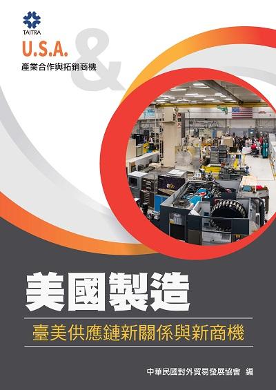 產業合作與拓銷商機:美國製造臺美供應鏈新關係與新商機