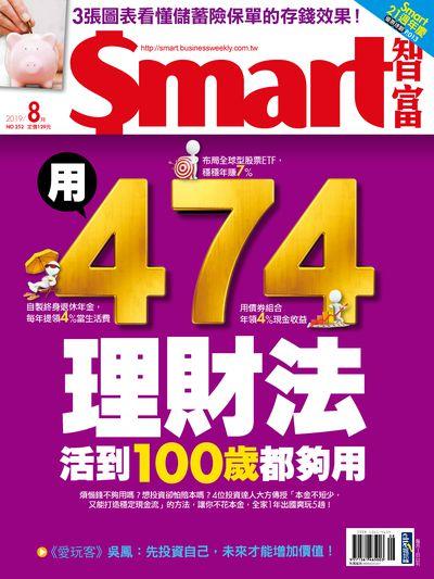 Smart智富月刊 [第252期]:用474理財法活到100歲都夠用