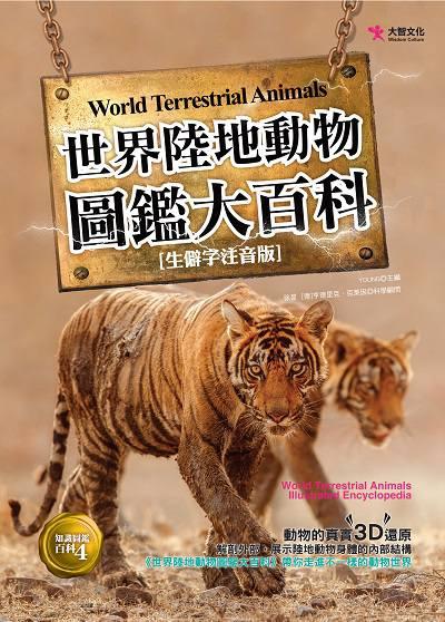 陸地動物百科圖鑑大百科