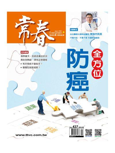 常春月刊 [第437期]:全方位防癌