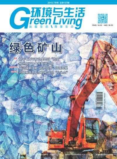 環境與生活 [2019年7月 總第137期]:綠色礦山