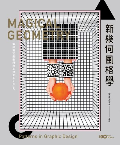 新幾何風格學:點線面就是最閃的主視覺&LOGO