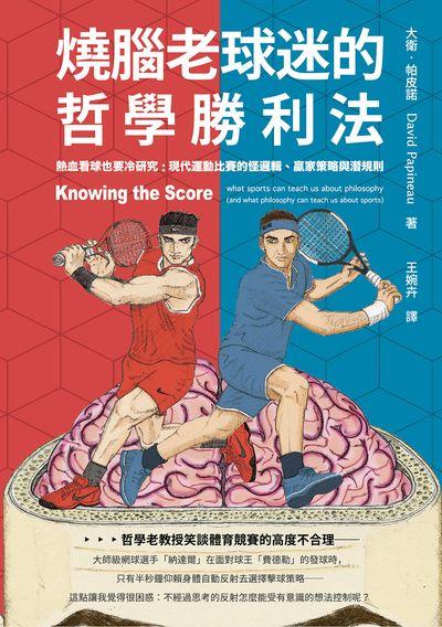 燒腦老球迷的哲學勝利法:熱血看球也要冷研究:現代運動比賽的怪邏輯、贏家策略與潛規則