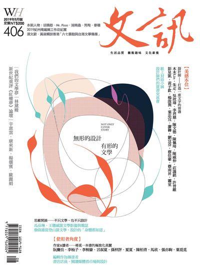 文訊 [第406期]:無形的設計 有形的文學