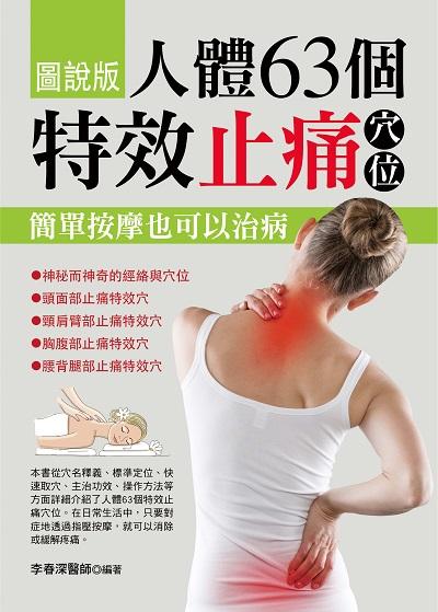 人體63個特效止痛穴位:簡單按摩也可以治病