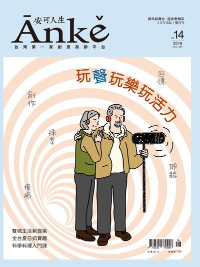 Ānkě安可人生雜誌 [第14期]:玩聲玩樂玩活力