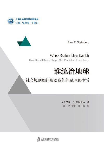 誰統治地球:社會規則如何形塑我們的星球和生活