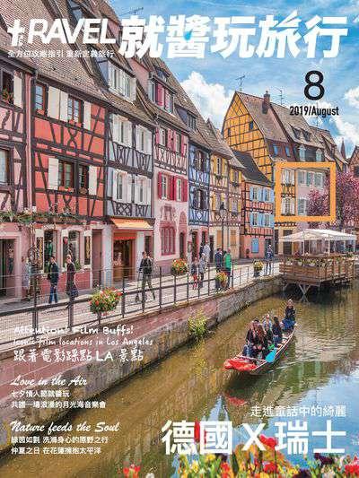 Travel Plus 就醬玩旅行 [2019年08月]:走進童話中的綺麗 德國x瑞士