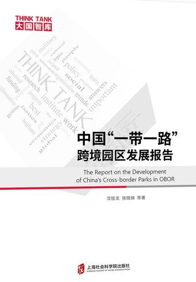 """中國""""一帶一路""""跨境園區發展報告"""