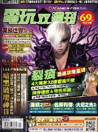電玩双週刊 2012/10/12 [第102期]:裂痕