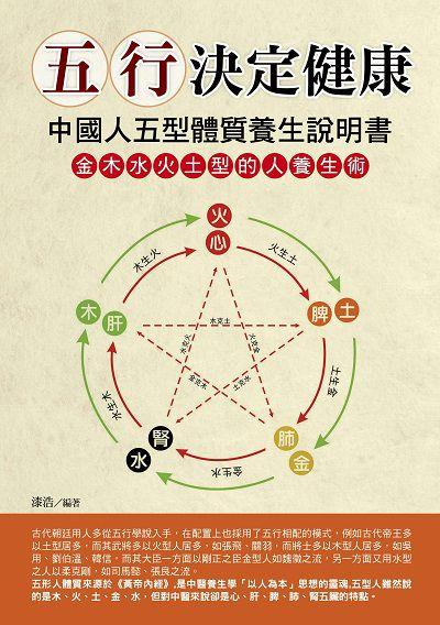 五行決定健康:中國人五型體質養生說明書